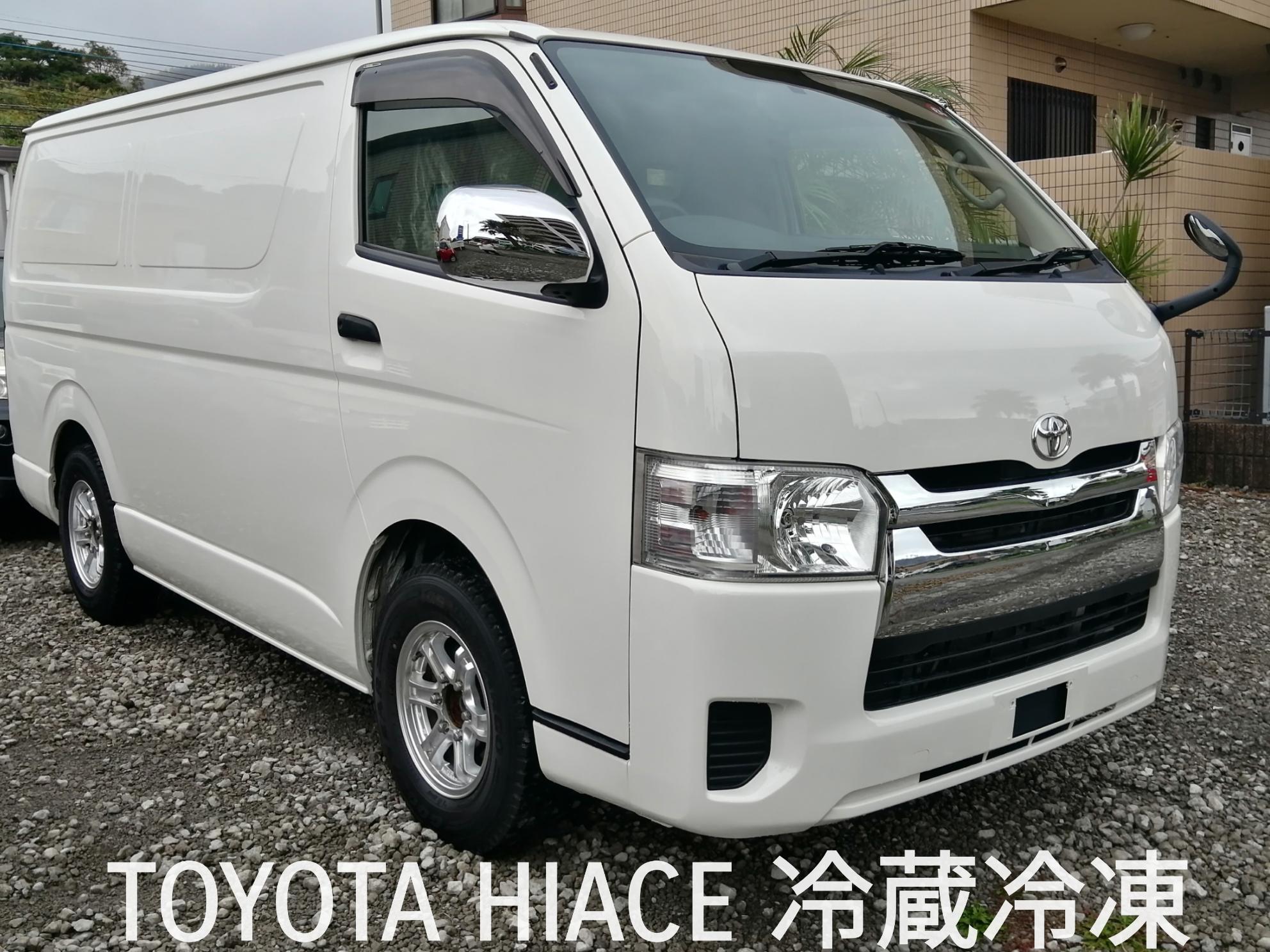 トヨタ ハイエース冷蔵冷凍車